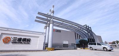 三维钢构新厂区外景
