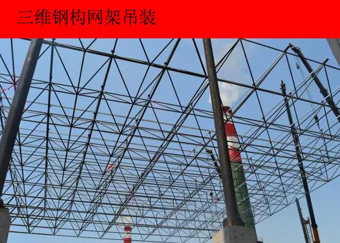 缺点是汇交于节点上的杆件数量较多,制作安装较平面结构复杂.