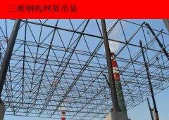网架结构拔杆的制作安装