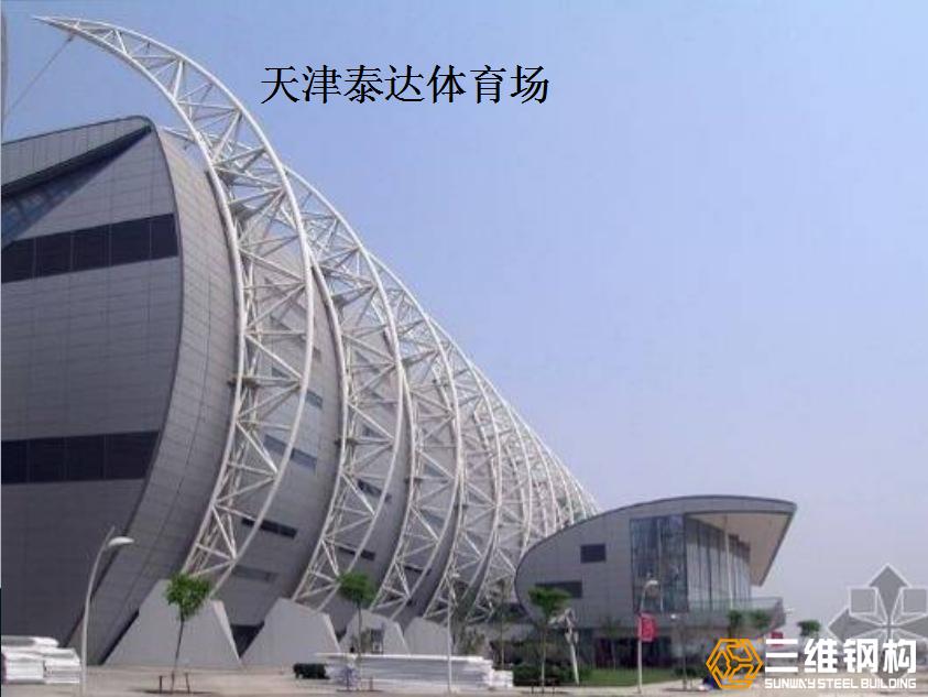 天津泰达体育场网架工程